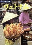 旅名人ブックス51 ヴェトナム 第2版