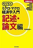 試験対応 らくらくミクロ・マクロ経済学入門(記述・論文編) (らくらく経済学入門シリーズ)