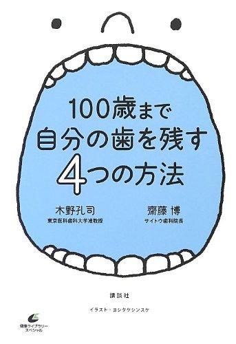100歳まで自分の歯を残す4つの方法 (健康ライブラリー)の詳細を見る