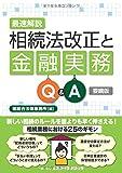 最速解説 相続法改正と金融実務Q&A【要綱版】