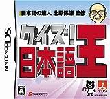 「クイズ!日本語王」の画像
