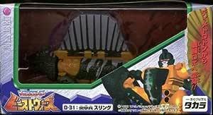 TF ビーストウォーズ D-31 突撃兵 スリング