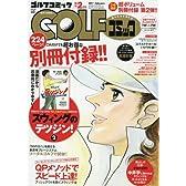 ゴルフコミック 2017年 02 月号 [雑誌]
