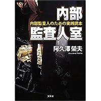 内部監査人室―内部監査人のための実践読本