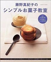 藤野真紀子のシンプルお菓子教室