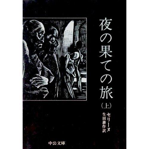 夜の果ての旅 上巻 (中公文庫 C 22)の詳細を見る