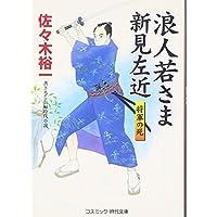 浪人若さま新見左近―将軍の死 (コスミック・時代文庫)