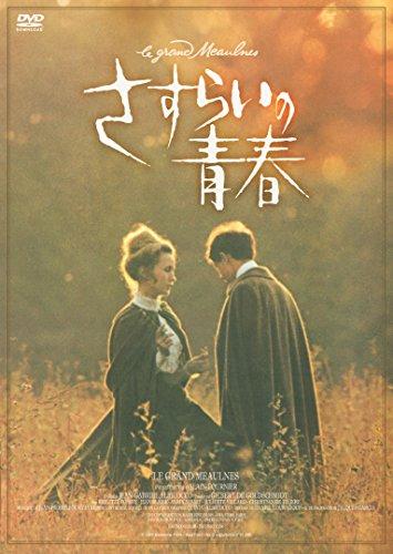 さすらいの青春 [DVD]