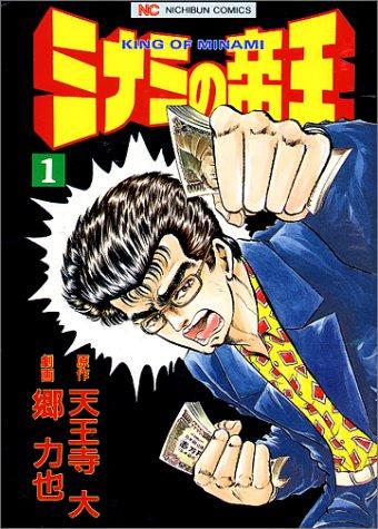 ミナミの帝王 1 (ニチブンコミックス)