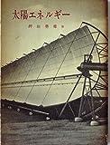太陽エネルギー (1958年)