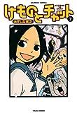 けものとチャット (7) (バンブーコミックス 4コマセレクション)