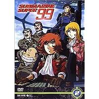 SUBMARINE SUPER99 Vol.2