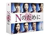 Nのために DVD-BOX[DVD]