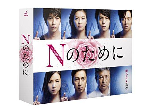 Nのために Blu-ray BOXの詳細を見る