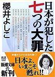 日本が犯した七つの大罪 (新潮文庫)
