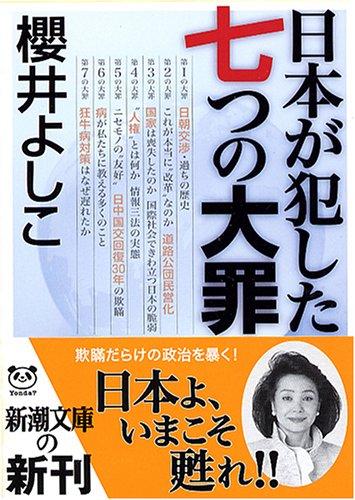 日本が犯した七つの大罪 (新潮文庫)の詳細を見る
