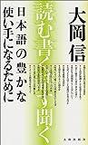 日本語の豊かな使い手になるために—読む、書く、話す、聞く