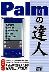 Palmの達人―Palm/Visor/WorkPad/CLIE/TRG Pro対応