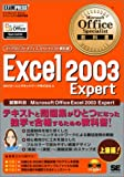 Microsoft Office Specialist教科書Excel2003Expert (マイクロソフトオフィススペシャリスト教科書)