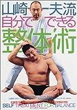 山崎一夫流自分でできる整体術