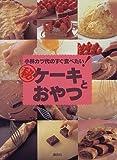 小林カツ代のすぐ食べたい!マル秘ケーキとおやつ