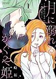 月に溺れるかぐや姫~あなたのもとへ還る前に~(1) (夜サンデーコミックス)