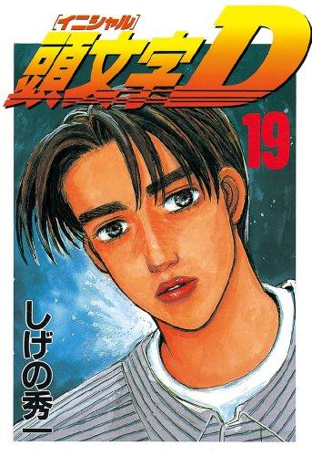 頭文字D(19) (ヤングマガジンコミックス)