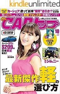 CARトップ (カートップ) 2018年 10月号 [雑誌]