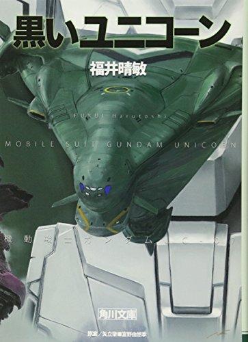 黒いユニコーン 機動戦士ガンダムUC(7) (角川文庫)の詳細を見る