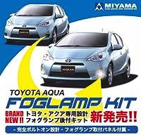MIYAMA/ミヤマ新製品 【AQUA/アクア NHP10 フォグランプ後付けキット】