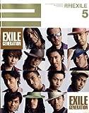 月刊 EXILE (エグザイル) 2009年 05月号 [雑誌]