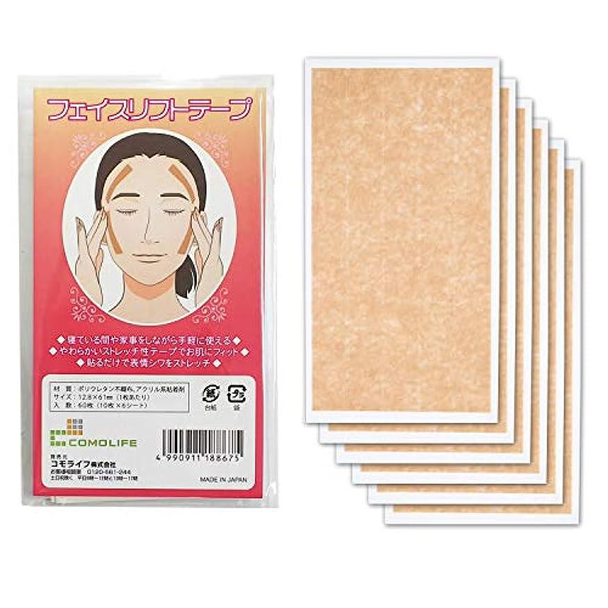 病弱やめる汚染するフェイスリフトテープ 顔 表情しわ たるみ テープ 引き上げ ピーン