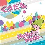 テレビアニメーション「くつだる。」主題歌シングルCD Hello Hello/白いページ