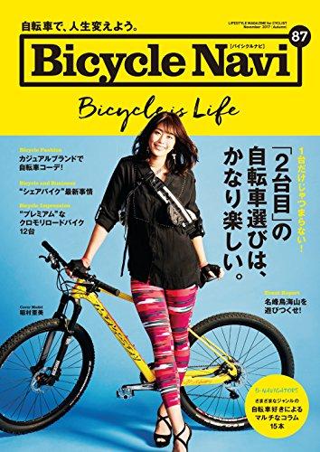 BICYCLE NAVI (バイシクルナビ) 2017年 11月号 [雑誌]