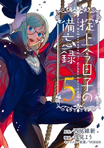 掟上今日子の備忘録(5) (月刊少年マガジンコミックス)の詳細を見る