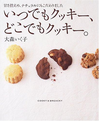 いつでもクッキー、どこでもクッキー。