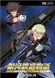 銀河鉄道物語 Station.10[DVD]