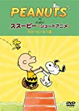 PEANUTS スヌーピー ショートアニメ スヌーピーの1日(A day with Snoopy) [DVD]