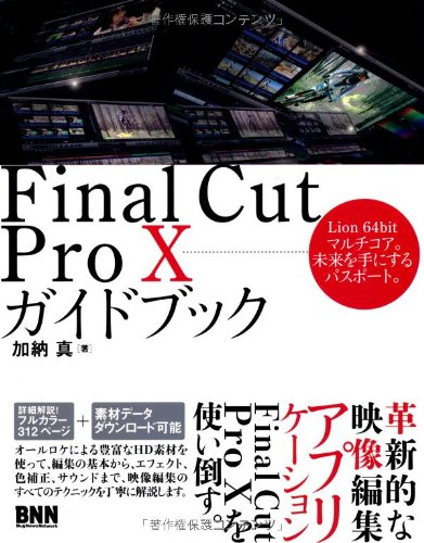 Final Cut Pro X ガイドブックの詳細を見る