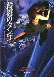 殺戮のタンゴ (Hayakawa novels)