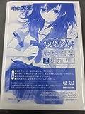月刊コミック電撃大王2014年1月号付録 ストライク・ザ・ブラッド 姫柊雪菜枕カバー
