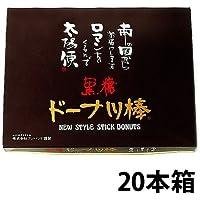 フジバンビ 黒糖ドーナツ棒 20本/箱