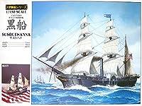 1/500 黒船 (アメリカ海軍・東インド艦隊旗艦/サスケハナ) / 大型帆船シリーズ