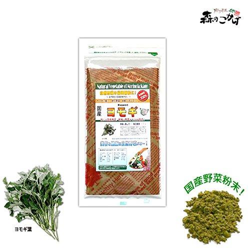 森のこかげ 国産 野菜 粉末 ヨモギ よもぎ (150g 内容量変更) 野菜パウダー R