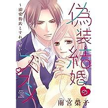 偽装結婚のススメ ~溺愛彼氏とすれちがい~(話売り) #1