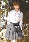 瀬長奈津実 せなMAX [DVD]