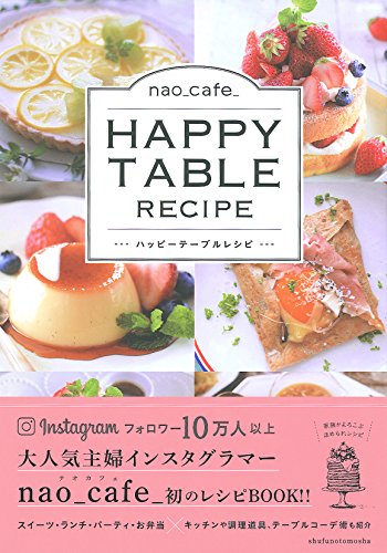 nao_cafe_ HAPPY TABLE RECIPE