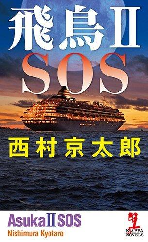 飛鳥II SOS (カッパ・ノベルス)の詳細を見る