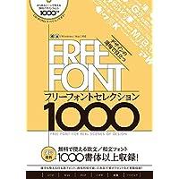 デザインの現場で役立つ フリーフォントセレクション1000