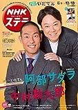 NHKウイークリーステラ 2019年 12/13号 画像